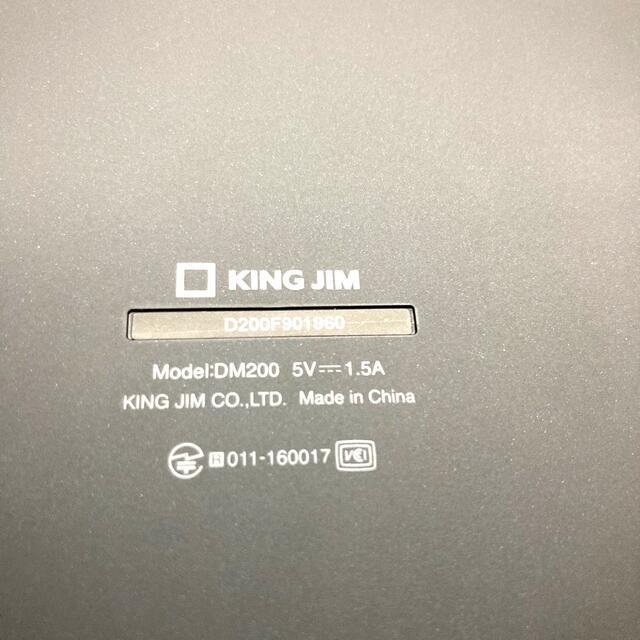 ポメラ DM200 pomera キングジム スマホ/家電/カメラのPC/タブレット(その他)の商品写真