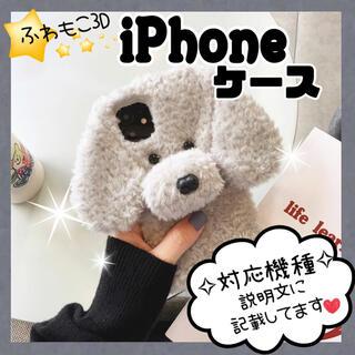 【SALE】iPhone ケース プードル 犬 3D もこもこ プレゼント