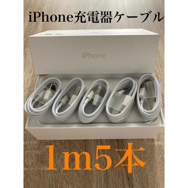 iPhone(アイフォーン)のiPhone充電器ケーブル1m5本 スマホ/家電/カメラのスマートフォン/携帯電話(バッテリー/充電器)の商品写真