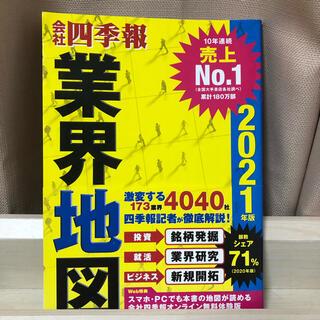 ニッケイビーピー(日経BP)の会社四季報業界地図 2021年版(ビジネス/経済)