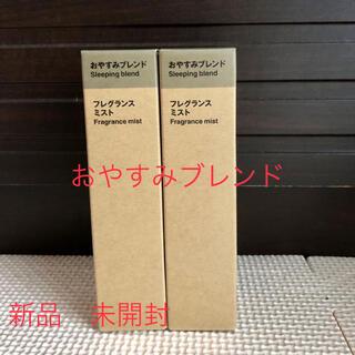 ムジルシリョウヒン(MUJI (無印良品))の無印良品 フレグランスミスト おやすみブレンド 28ml×2本(アロマスプレー)