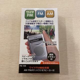 ワイドFM機能搭載 AM・FMポケットラジオスピーカー付