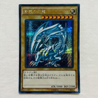遊戯王 - シク 青眼の白龍