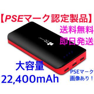 【PSEマーク認定製品】大容量モバイルバッテリー 22,400mAh 急速充電