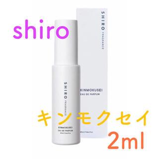 shiro - shiro キンモクセイ オードパルファン 2ml