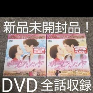 2353 ボーイフレンド コンプリート・シンプルDVD-BOX 1&2 新品