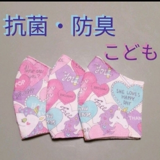 抗菌・防臭インナーマスク こども用 3枚(外出用品)
