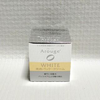 Arouge - ■アルージェ■ホワイトニング リペアクリーム■新品未開封品■
