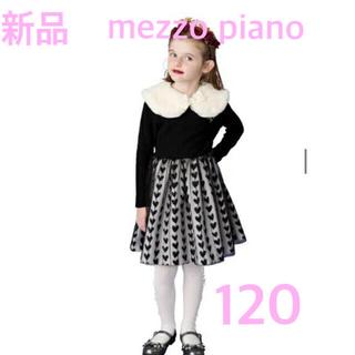 mezzo piano - 新品 メゾピアノ ハートチュール切り替えワンピース 完売品 120