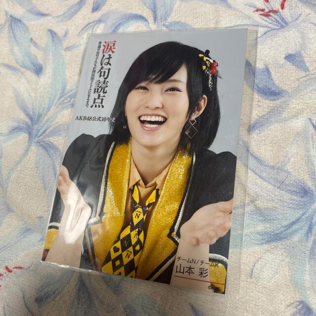 NMB48(エヌエムビーフォーティーエイト)の涙は句読点 山本彩 生写真 エンタメ/ホビーのタレントグッズ(アイドルグッズ)の商品写真