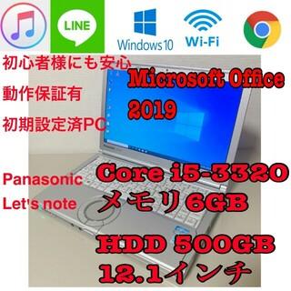Panasonic - カメラ内蔵大容量PC  HDD500GB メモリ6GB  CF-NX2 パソコン