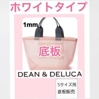 DEAN & DELUCA - dean&deluca ディーンアンドデルーカ メッシュバッグ用 底板S