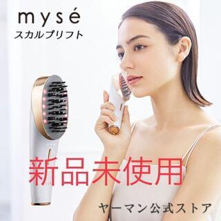 YA-MAN - 【新品未使用】YA-MAN ヤーマン myse ミーゼ スカルプリフト