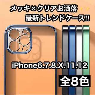 売り切れ続出!シンプルデザイン☆クリア×メタリックiPhoneケース