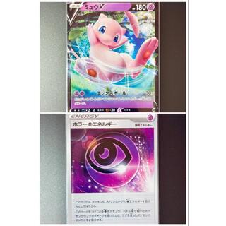 ポケモンカード ミュウV【-】,ホラー超エネルギー【-】(シングルカード)