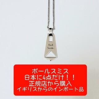 Paul Smith - 【日本に4点だけ!!】Paul Smithネックレス メンズ 日本未発売品