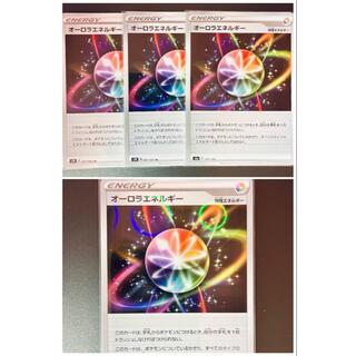 オーロラエネルギー(ノーマル仕様) ×3, オーロラエネルギー(ミラー)(シングルカード)