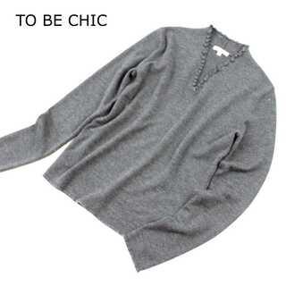 トゥービーシック(TO BE CHIC)のトゥービーシック★カシミヤ混 フリルネック ニット セーター グレー 2(M)(ニット/セーター)
