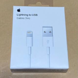 Apple - iPhone充電器 ライトニングケーブル 1m 箱入り 送料無料