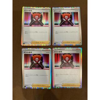 ポケモン(ポケモン)のポケモンカード ボスの指令 4枚セット ホイル(シングルカード)