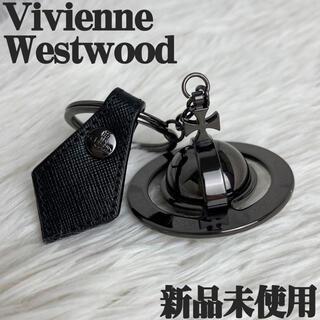 Vivienne Westwood - 新品未使用♡ヴィヴィアンウエストウッド オーブ キーリング 3D ブラック