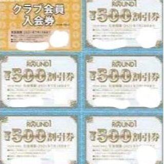 ROUND1 ラウンドワン 株主優待券 2,500円分+α 21/9/30(ボウリング場)