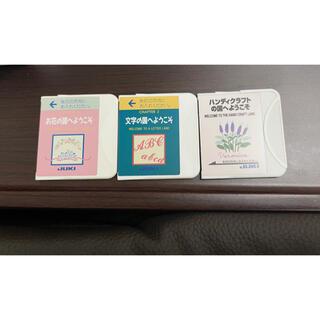 JUKI 送料無料 刺繍カード 3枚まとめ売り