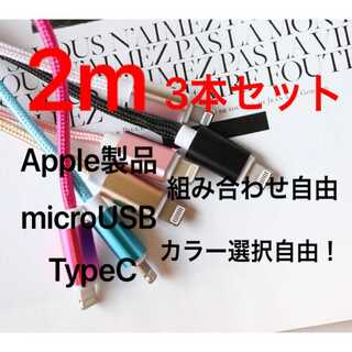★2m 3本 選べるカラー6色☆iPhone・MicroUSB・TypeC充電器