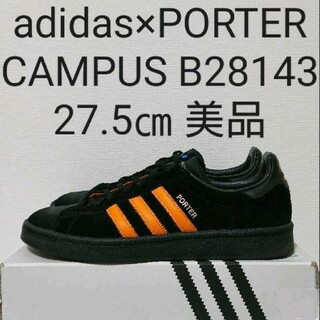 adidas - 美品!adidas CAMPUS PORTER コラボ 27.5㎝