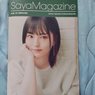 山本彩 SayaMagazine