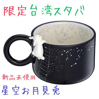 Starbucks Coffee - 新品-台湾スターバックス限定3Dお月見兎星空登りマグ