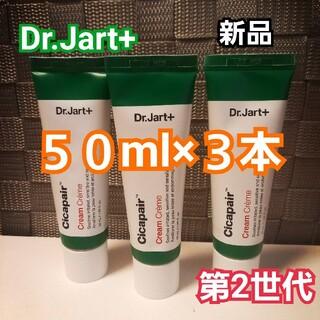 ドクタージャルト(Dr. Jart+)のドクタージャルト シカペアクリーム50ml 3本 ニキビ 肌荒れ 第2世代 新品(フェイスクリーム)