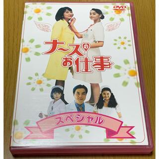 【廃盤・レア】ナースのお仕事 スペシャル  DVD