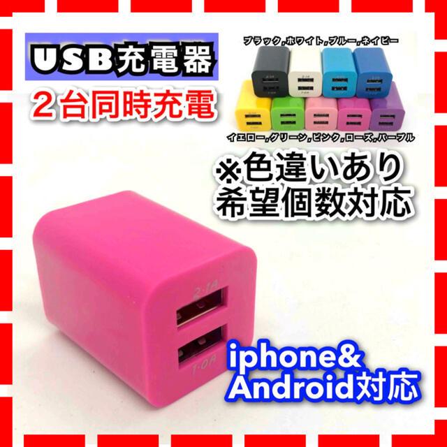 USB充電器 ACアダプター コンセント  2ポート 2台同時 iphone スマホ/家電/カメラのスマートフォン/携帯電話(バッテリー/充電器)の商品写真