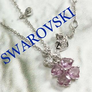 スワロフスキー(SWAROVSKI)の美品 スワロフスキー アメジストカラー クローバー ペンダント ネックレス(ネックレス)