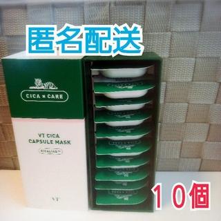 シカカプセルマスク 10個 パック ニキビ 肌荒れ クリーム VTCICA