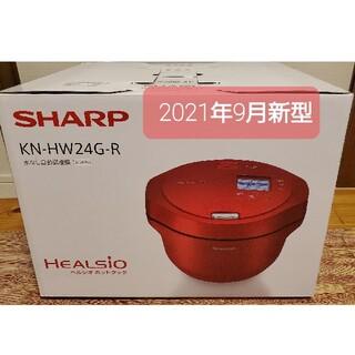 SHARP - 新品未使用 最新G型 ヘルシオホットクック 2.4L KN-HW24G-R