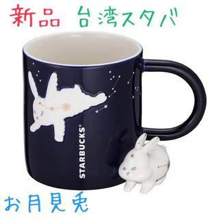 スターバックスコーヒー(Starbucks Coffee)の新品-台湾スターバックス限定3Dお月見兎星空マグ(グラス/カップ)
