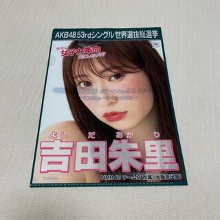NMB48 - 吉田朱里 クリアファイル