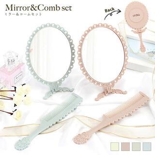 ミラー コーム セット 手持ちミラー 携帯ミラー プリンセス風【ピンク】
