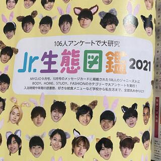 ジャニーズJr. - Myojo 11月号  ジャニーズJr.生態図鑑 2021 背くらべチャート