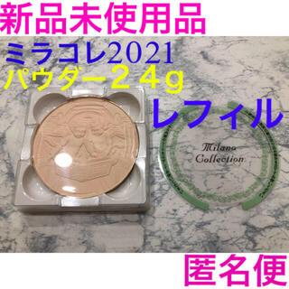 Kanebo - ミラノコレクション フェースアップパウダー 2021 レフィル