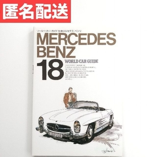 ワールド・カー・ガイド18 メルセデス・ベンツ MERCEDES BENZ(科学/技術)