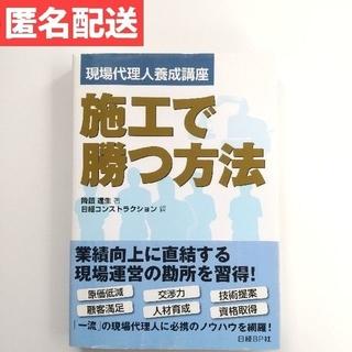 ニッケイビーピー(日経BP)の施工で勝つ方法 現場代理人養成講座 建設業(科学/技術)