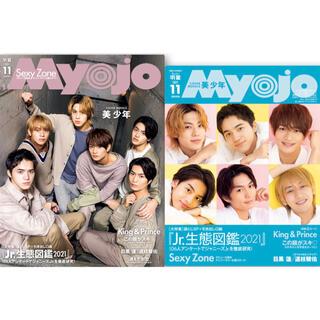 Johnny's - Myojo 11月号