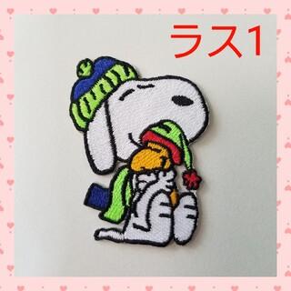 スヌーピー(SNOOPY)のキャラクター 刺繍 ワッペン ピーナッツ スヌーピー(帽子)(各種パーツ)
