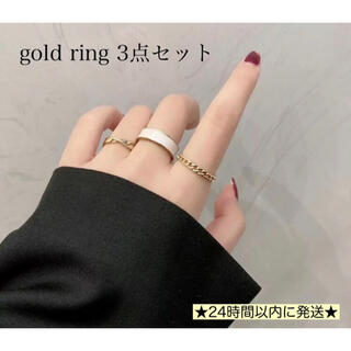最安値!ゴールドリング♢3点セット♢指輪♢ピンキー♢韓国♢BTS♢niziu8