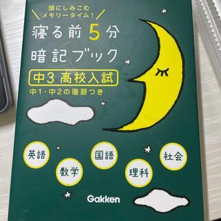 ガッケン(学研)の寝る前5分暗記ブック中3(高校入試) 頭にしみこむメモリ-タイム!(その他)