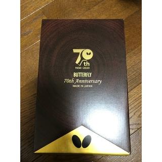 バタフライ(BUTTERFLY)のButterfly 70th 記念ラケット(卓球)