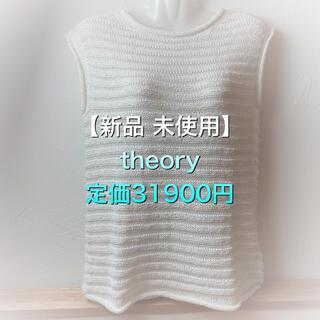 セオリー(theory)の【新品未使用】theory ノースリーブ ニット (ニット/セーター)